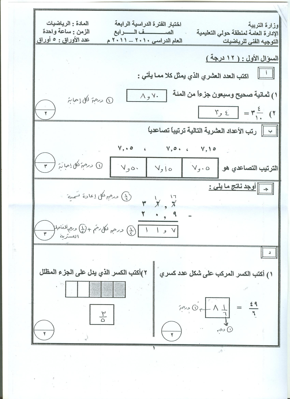 اختبار رياضيات الصف الرابع الابتدائي الفتره الدراسيه الرابعه المنهاج الكويتي 1462048053081.jpg