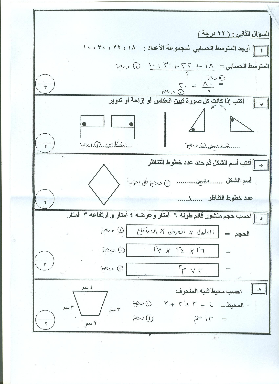 اختبار رياضيات الصف الرابع الابتدائي الفتره الدراسيه الرابعه المنهاج الكويتي 1462048053182.jpg