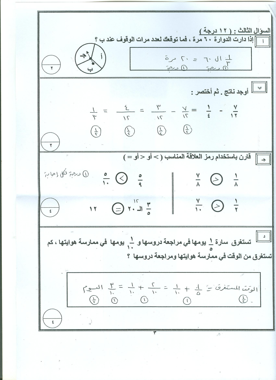اختبار رياضيات الصف الرابع الابتدائي الفتره الدراسيه الرابعه المنهاج الكويتي 1462048053283.jpg
