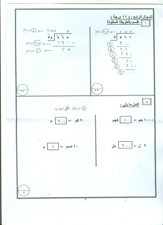 اختبار رياضيات الصف الرابع الابتدائي الفتره الدراسيه الرابعه المنهاج الكويتي 1462048053384.jpg