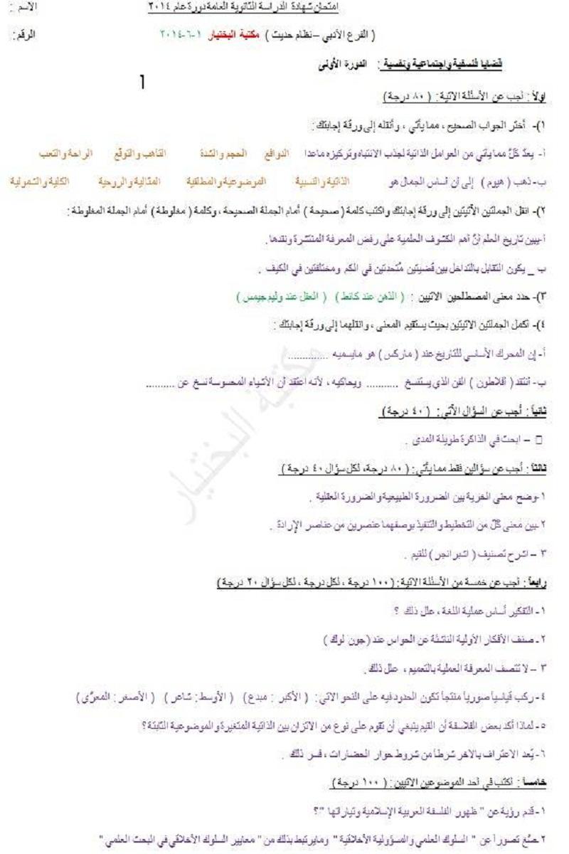 اسئلة امتحان مادة الفلسفة والعلوم الانسانية بكالوريا سوريا الفرع الأدبي ورقة الامتحان 1462186525291.jpg