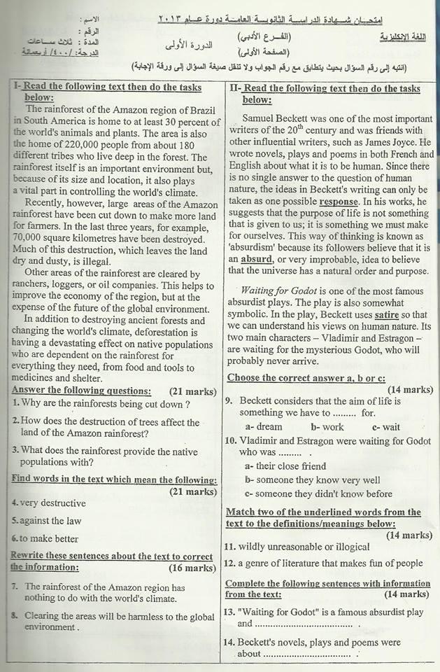 اسئلة امتحان مادة الإنكليزي اللغة الإنكليزية بكالوريا  سوريا الفرع الادبي ورقة الامتحان 1462186968451.jpg