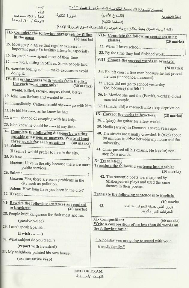 اسئلة امتحان مادة الإنكليزي اللغة الإنكليزية بكالوريا  سوريا الفرع الادبي ورقة الامتحان 1462186968533.jpg