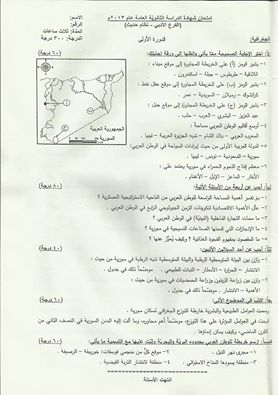 اسئلة امتحان مادة الجغرافية بكالوريا  سوريا الفرع الأدبي ورقة الامتحان 1462187319561.jpg