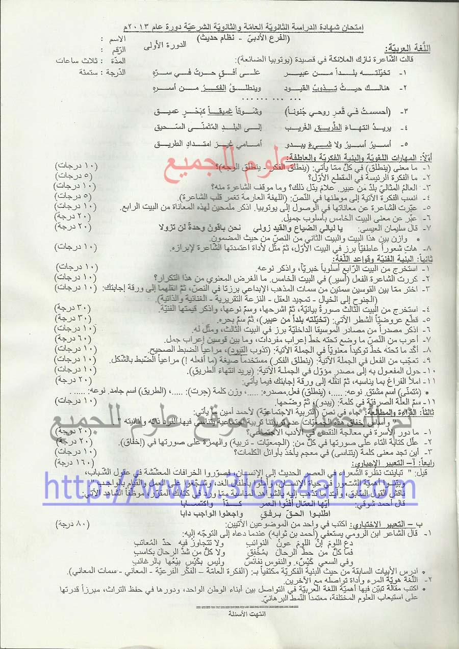 اسئلة امتحان مادة اللغة العربية بكالوريا 2013 سوريا الفرع الأدبي 1462188217981.jpeg