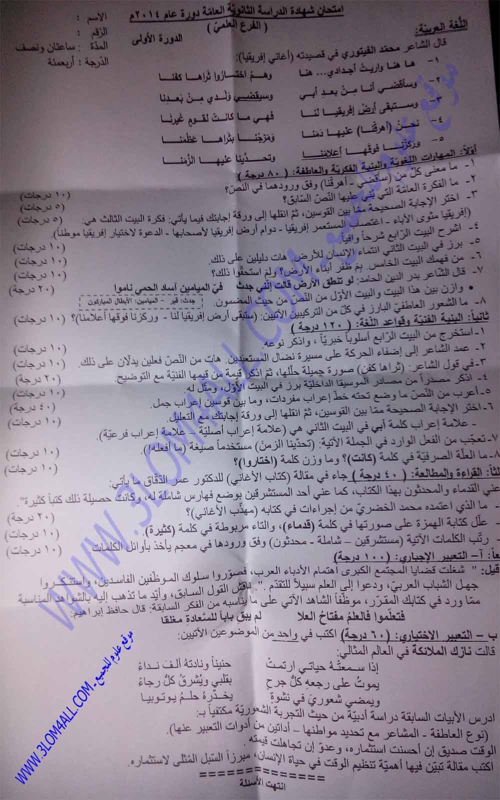 اسئلة امتحان مادة اللغة العربية بكالوريا 2013 سوريا الفرع الأدبي 1462188218042.jpg