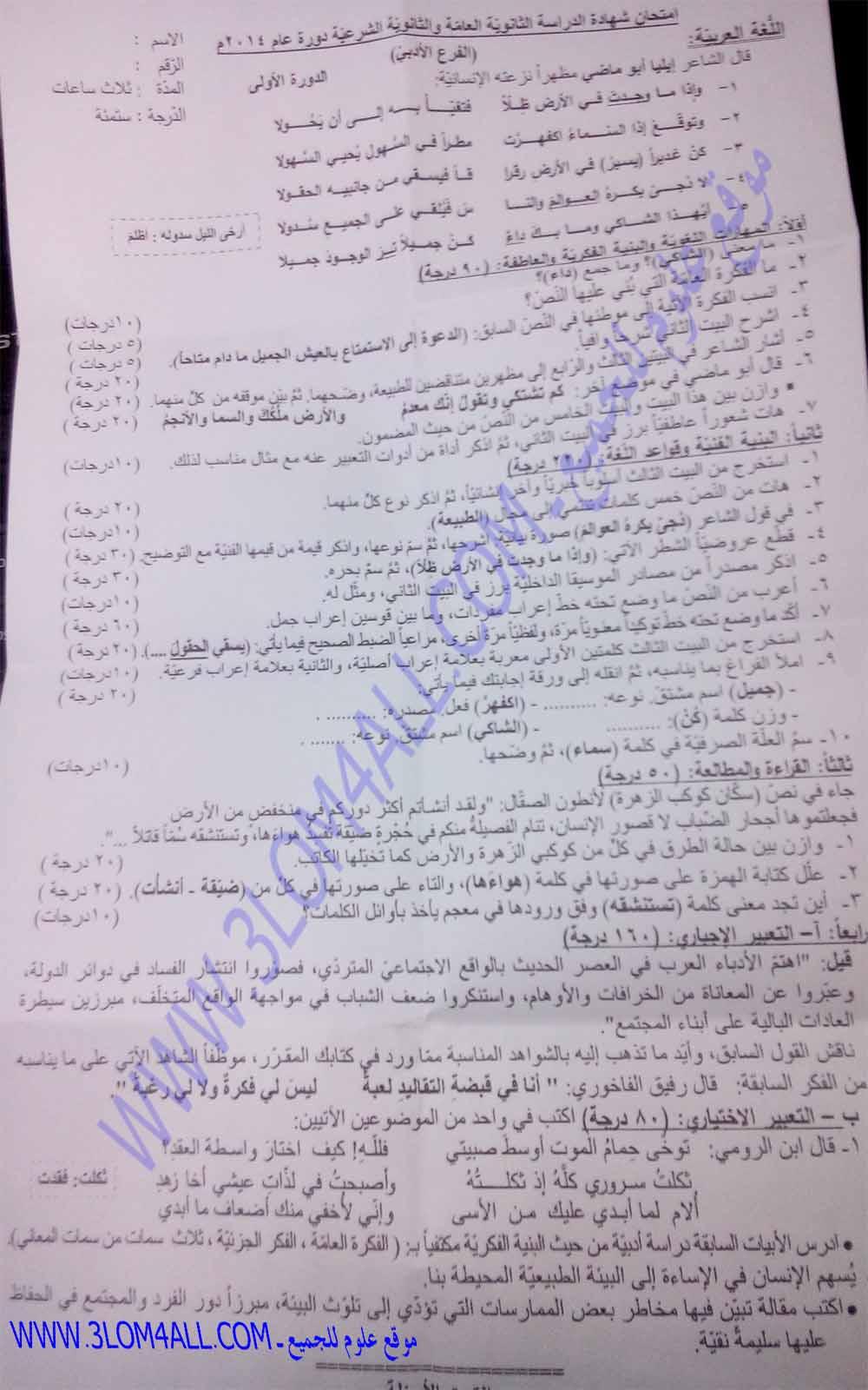 اسئلة امتحان مادة اللغة العربية بكالوريا 2013 سوريا الفرع الأدبي 146218821813.jpg