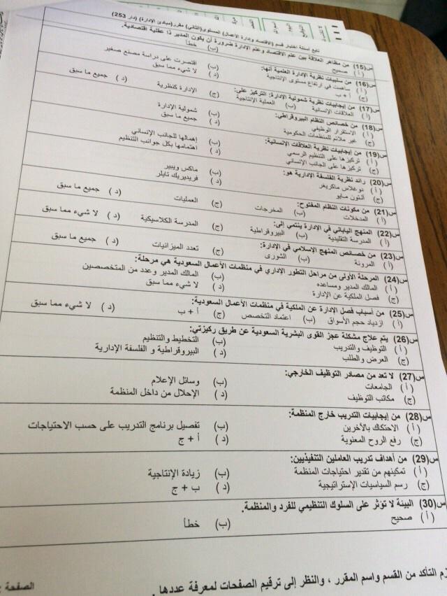اسئلة اختبار نظم مبادئ الإدارة دار 253 انتساب الفصل الأول 1436هـ 1462295129391.jpg
