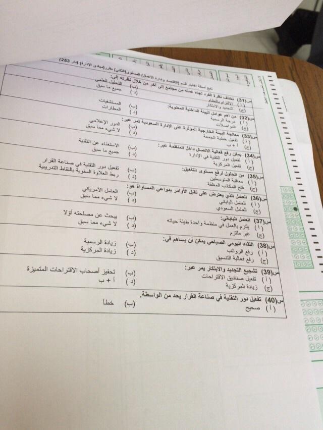 اسئلة اختبار نظم مبادئ الإدارة دار 253 انتساب الفصل الأول 1436هـ 1462295129492.jpg