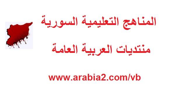 كتاب الطالب اللغة العربية الصف الحادي عشر علمي 2017 المنهاج السوري 1462383861382.jpg