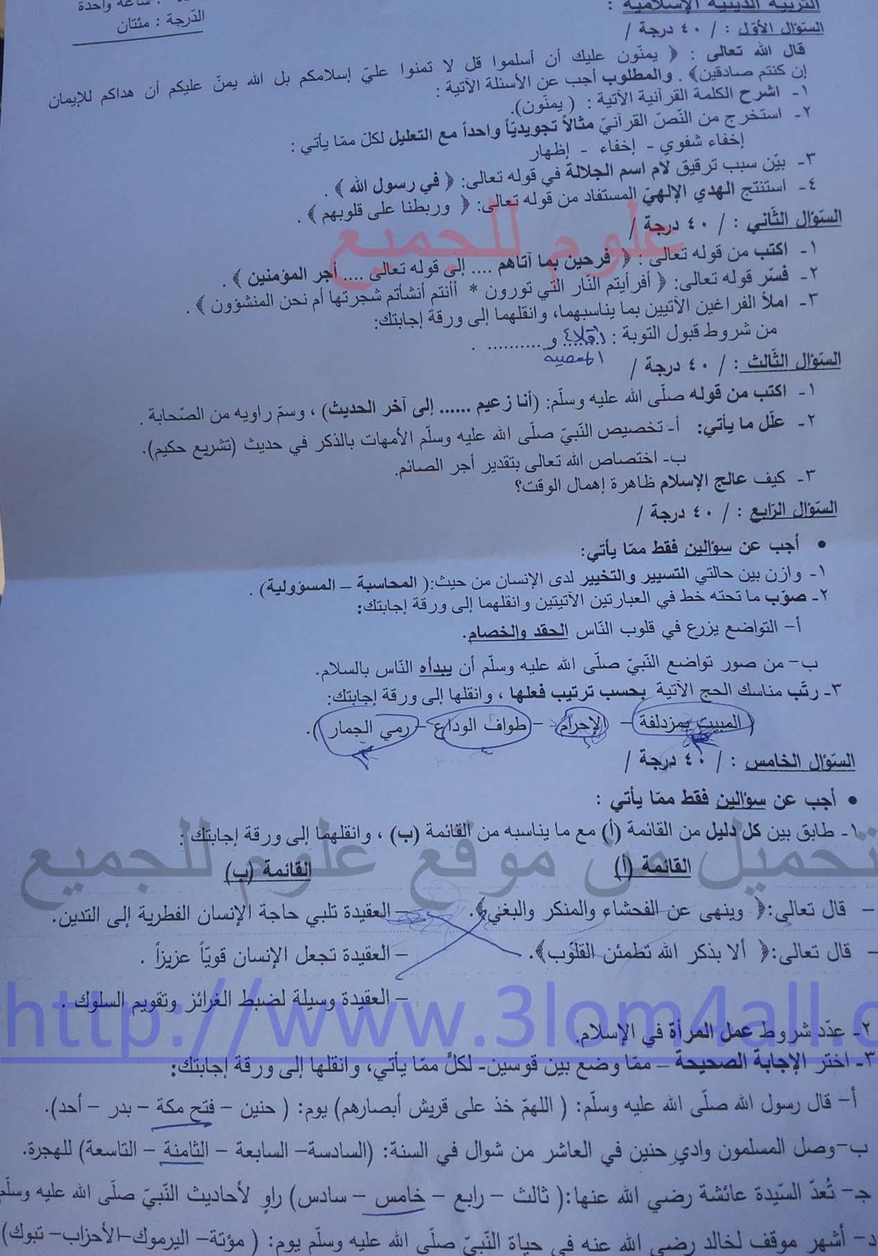 نموذج امتحان مادة التربية الاسلامية التاسع  2013 المنهاج السوري 1462438545621.jpeg
