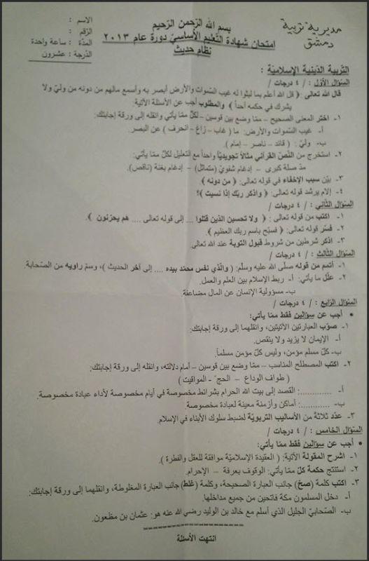 نموذج امتحان مادة التربية الاسلامية التاسع  2013 المنهاج السوري 1462438545962.jpg
