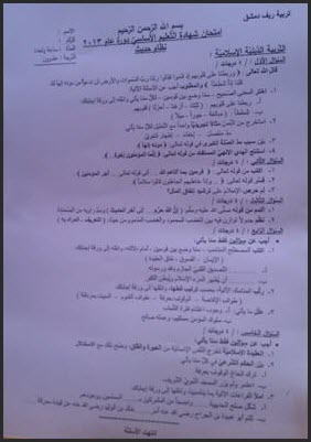 نموذج امتحان مادة التربية الاسلامية التاسع  2013 المنهاج السوري 1462438546093.jpg