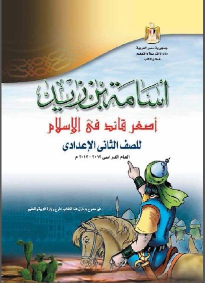 ملخص قصة اسامة بن زيد للصف الثانى الاعدادى المنهاج المصري 1462455590471.jpg