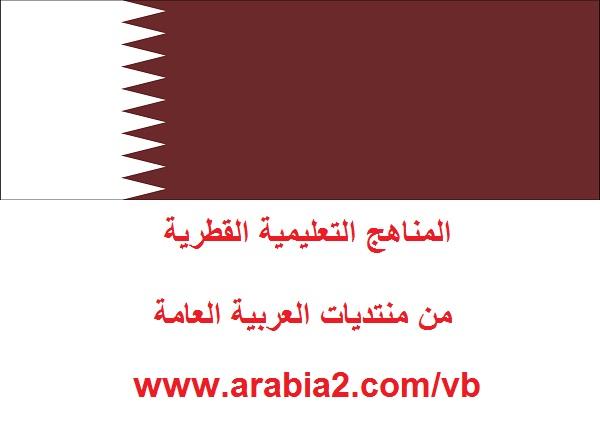 الخطة الفصلية اللغة العربية الصف العاشر الفصل الاول 2017 المنهاج القطري 1462466114511.jpg