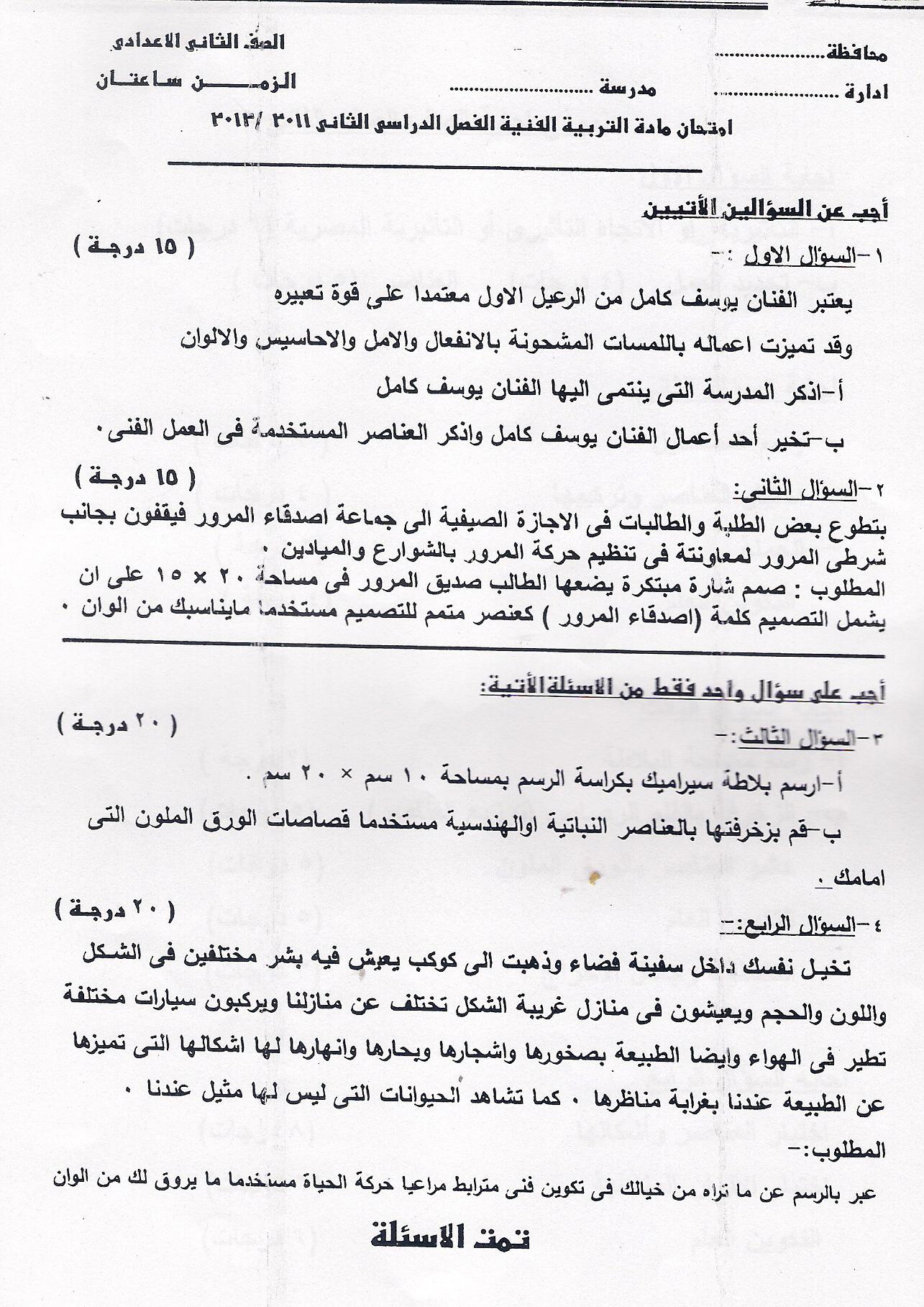 نموذج امتحان تربية فنية حسب المواصفات للصف ثاني اعدادي ترم ثاني المنهاج المصري 1462482175921.jpg