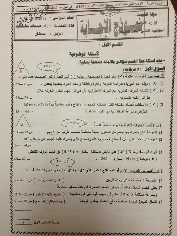 نموذج اجابة اختبار فيزياء عاشر المنهج الجديد للفترة الثانية منهاج الكويت 1462527306511.jpg