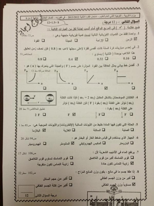 نموذج اجابة اختبار فيزياء عاشر المنهج الجديد للفترة الثانية منهاج الكويت 1462527306542.jpg