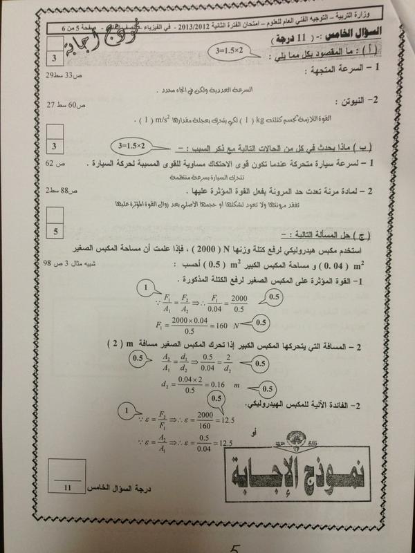 نموذج اجابة اختبار فيزياء عاشر المنهج الجديد للفترة الثانية منهاج الكويت 1462527306655.jpg