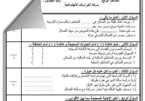 نماذج امتحانات + نماج الاجابة دراسات الصف الرابع الترم الثانى المنهاج المصري 1462530508441.jpg