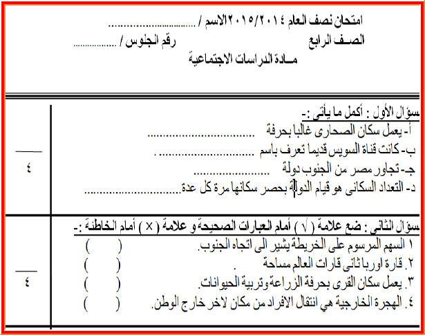 نماذج امتحانات + نماج الاجابة دراسات الصف الرابع الترم الثانى المنهاج المصري 1462530508523.jpg