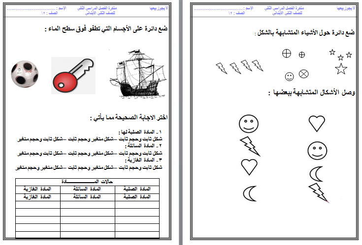 علوم الفترة الثالثة للصف الثاني منهاج الكويت 1462539421561.png