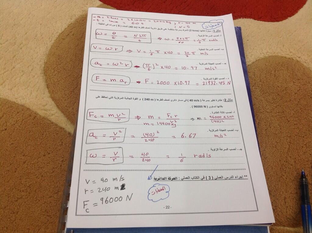 مسألة فيزياء حادي عشر محلولة متوقعة عن القوة الجاذبة المركزية منهاج الكويت 146254044751.jpg