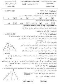 اسئلة امتحان مادة الرياضيات للصف التاسع دورة عام 2013 سوريا ورقة الإمتحان 1462542015592.png