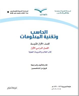 تحميل كتاب الطالب لمادة الحاسب أول متوسط ف1 طبعة 1436 ـ 1437 هـ 1462878254912.jpg