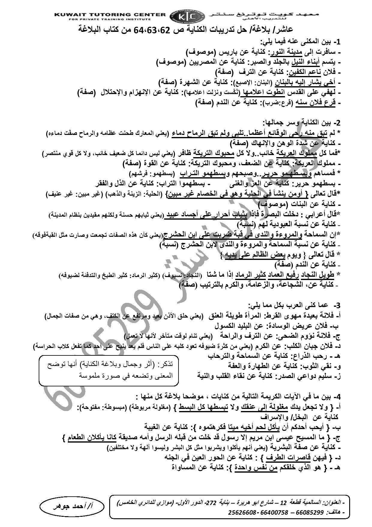 حل تدريبات (الكناية) كتاب البلاغة عاشر منهاج الكويت 1463000860441.jpg