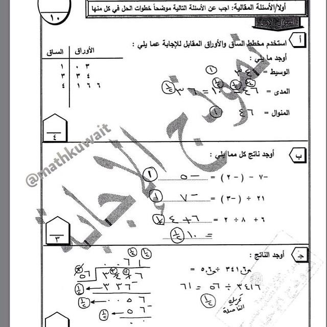 نموذج اجابة اختبار دور ثاني رياضيات سابع 2013-2014 منهاج الكويت 146322419761.jpg