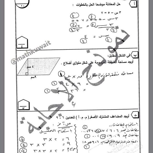 نموذج اجابة اختبار دور ثاني رياضيات سابع 2013-2014 منهاج الكويت 1463224197682.jpg