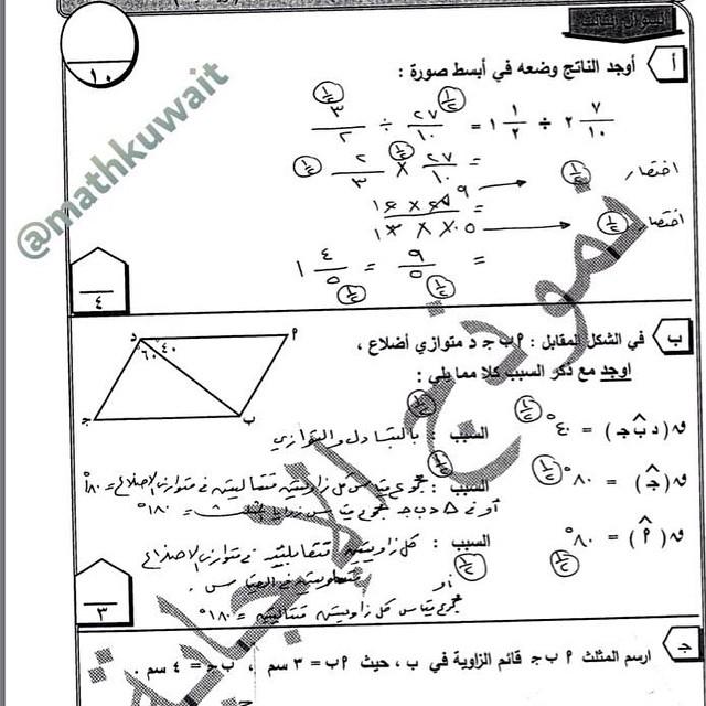 نموذج اجابة اختبار دور ثاني رياضيات سابع 2013-2014 منهاج الكويت 1463224197693.jpg