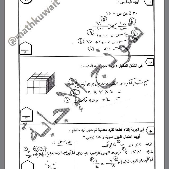 نموذج اجابة اختبار دور ثاني رياضيات سابع 2013-2014 منهاج الكويت 1463224197734.jpg