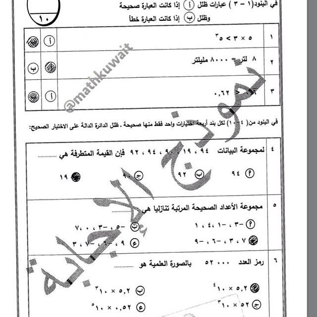 نموذج اجابة اختبار دور ثاني رياضيات سابع 2013-2014 منهاج الكويت 1463224197755.jpg