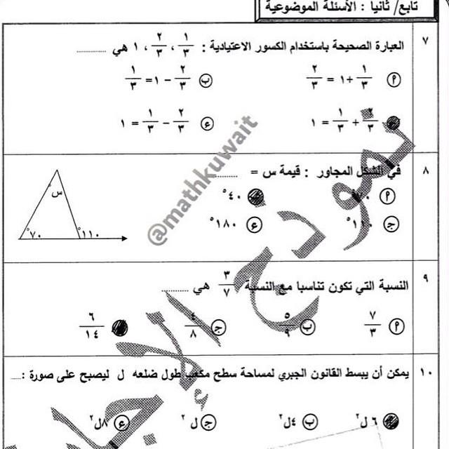 نموذج اجابة اختبار دور ثاني رياضيات سابع 2013-2014 منهاج الكويت 1463224197766.jpg