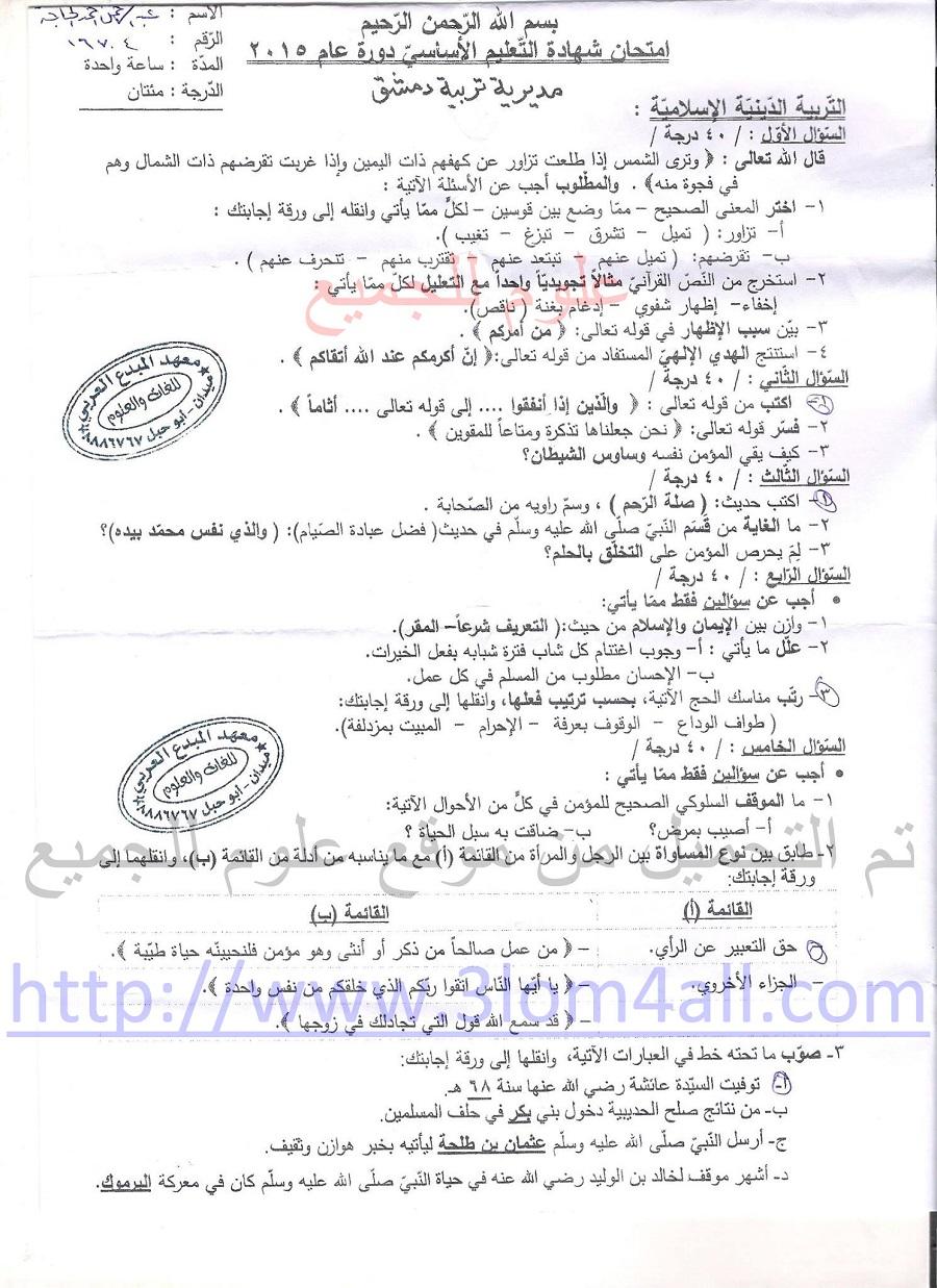 حل اسئلة امتحان مادة التربية الإسلامية للصف التاسع المنهاج السوري 1463254777734.jpeg