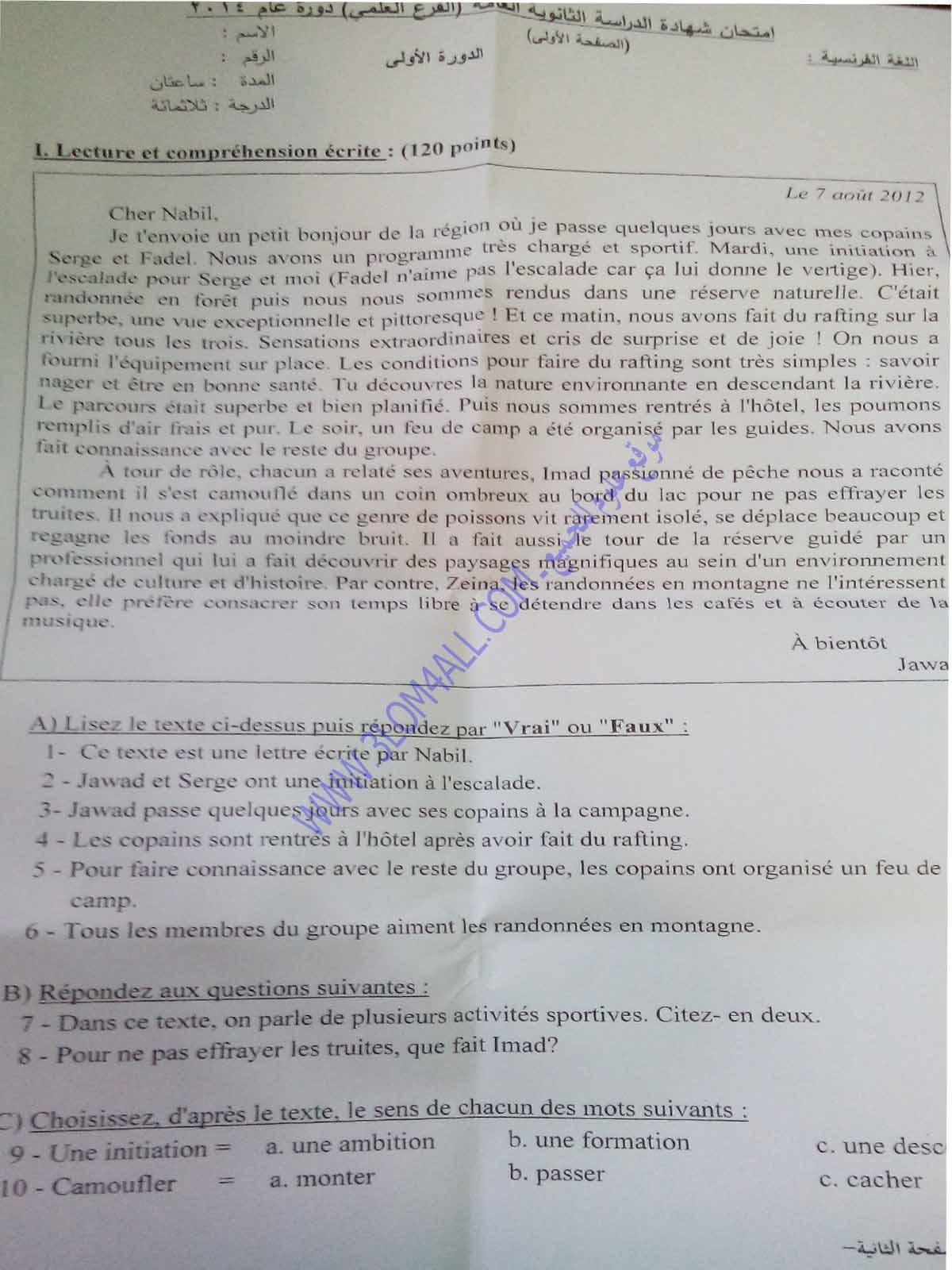 أسئلة امتحان مادة اللغة الفرنسية الفرع العلمي الدورة الإضافية سوريا  ورقة الامتحان 1463338815222.jpg