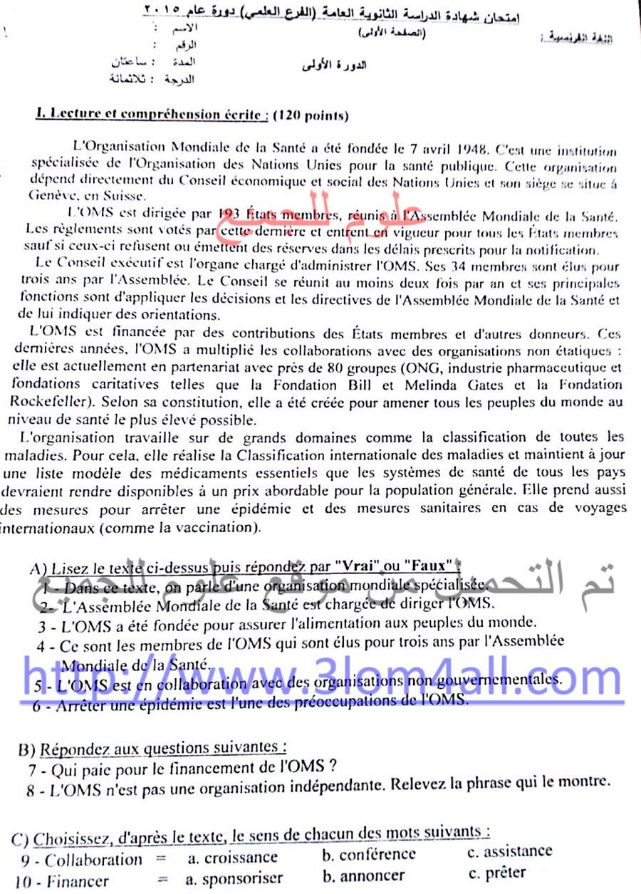 أسئلة امتحان مادة اللغة الفرنسية الفرع العلمي الدورة الإضافية سوريا  ورقة الامتحان 1463338815283.jpeg