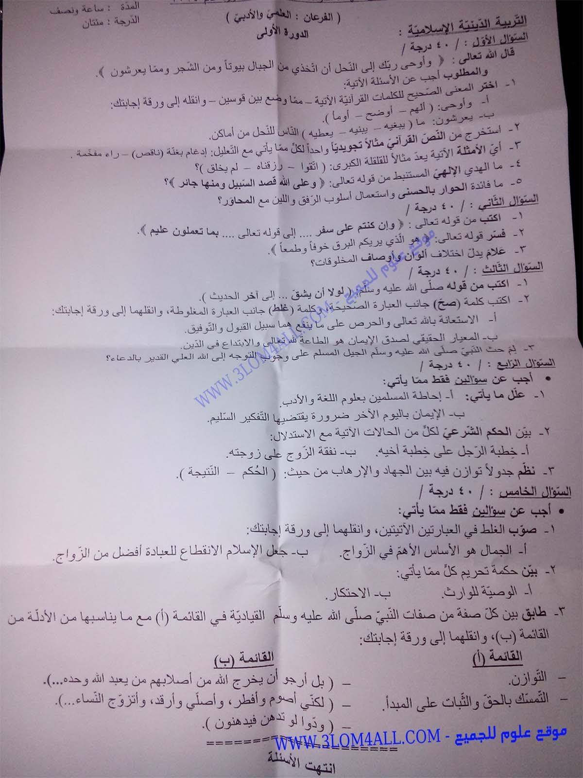 اسئلة امتحان مادة التربية الإسلامية  الديانة بكالوريا سوريا الفرع العلمي والأدبي 1463474676981.jpg