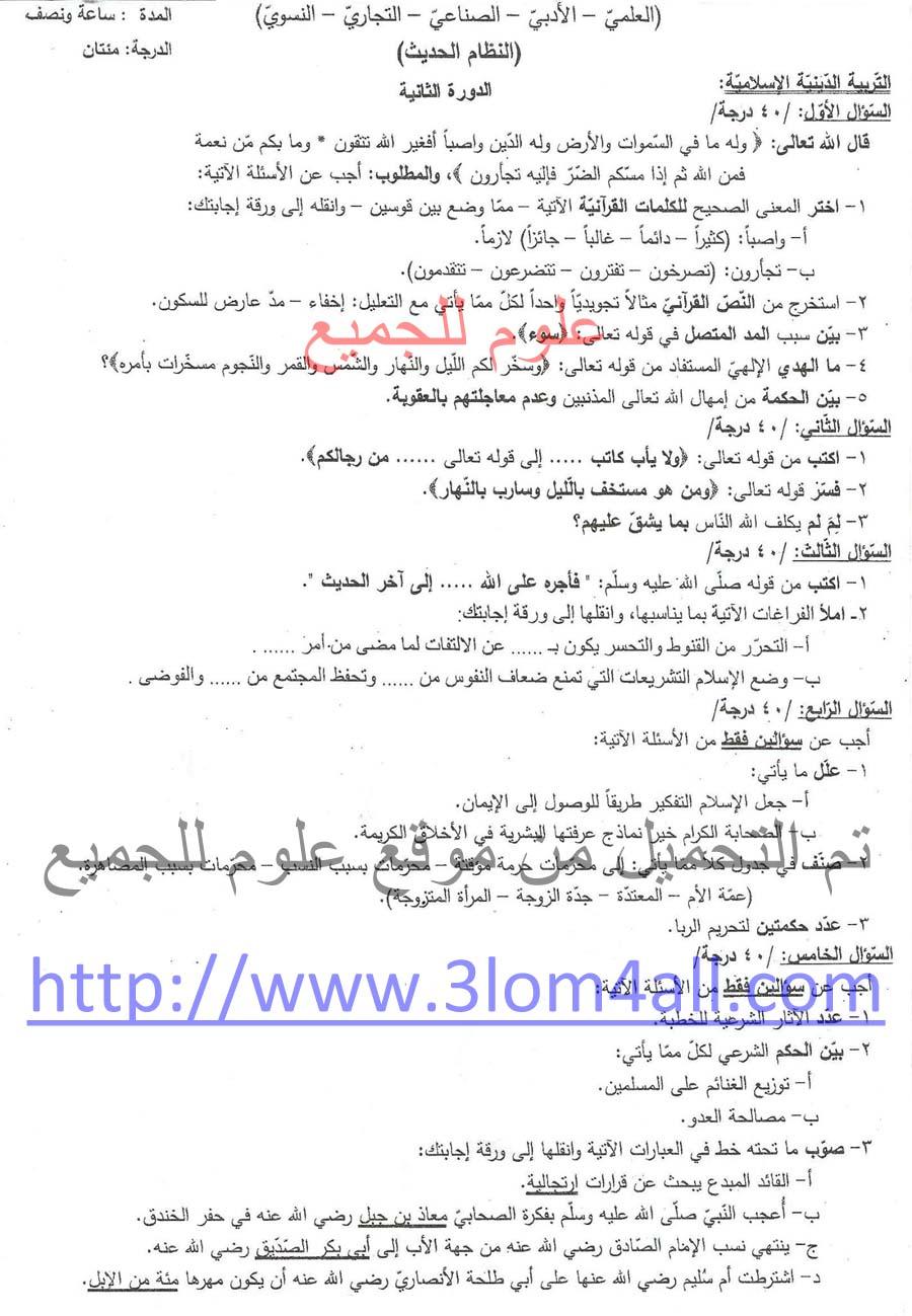 اسئلة امتحان مادة التربية الإسلامية  الديانة بكالوريا سوريا الفرع العلمي والأدبي 1463474677042.jpeg
