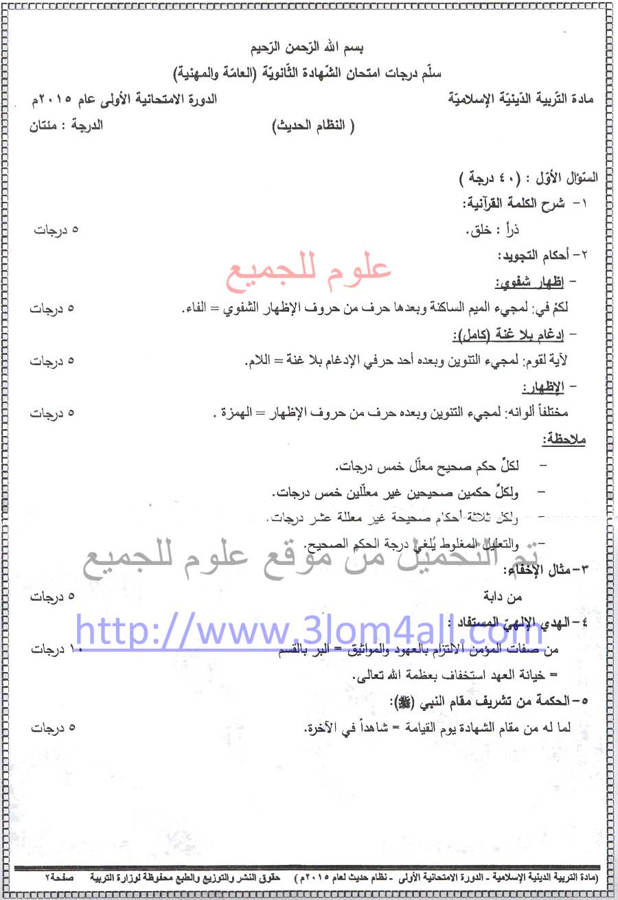 اسئلة امتحان مادة التربية الإسلامية  الديانة بكالوريا سوريا الفرع العلمي والأدبي 1463474677113.jpeg