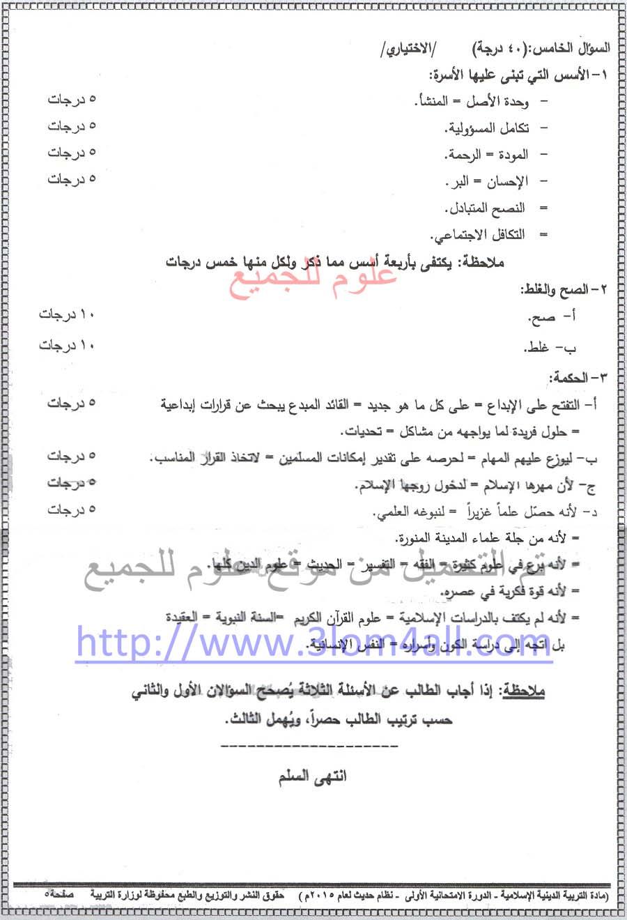 اسئلة امتحان مادة التربية الإسلامية  الديانة بكالوريا سوريا الفرع العلمي والأدبي 1463474677144.jpeg