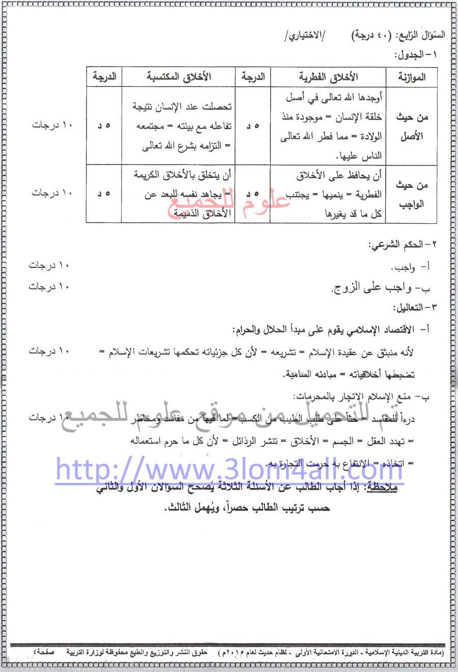 اسئلة امتحان مادة التربية الإسلامية  الديانة بكالوريا سوريا الفرع العلمي والأدبي 1463474677195.jpeg