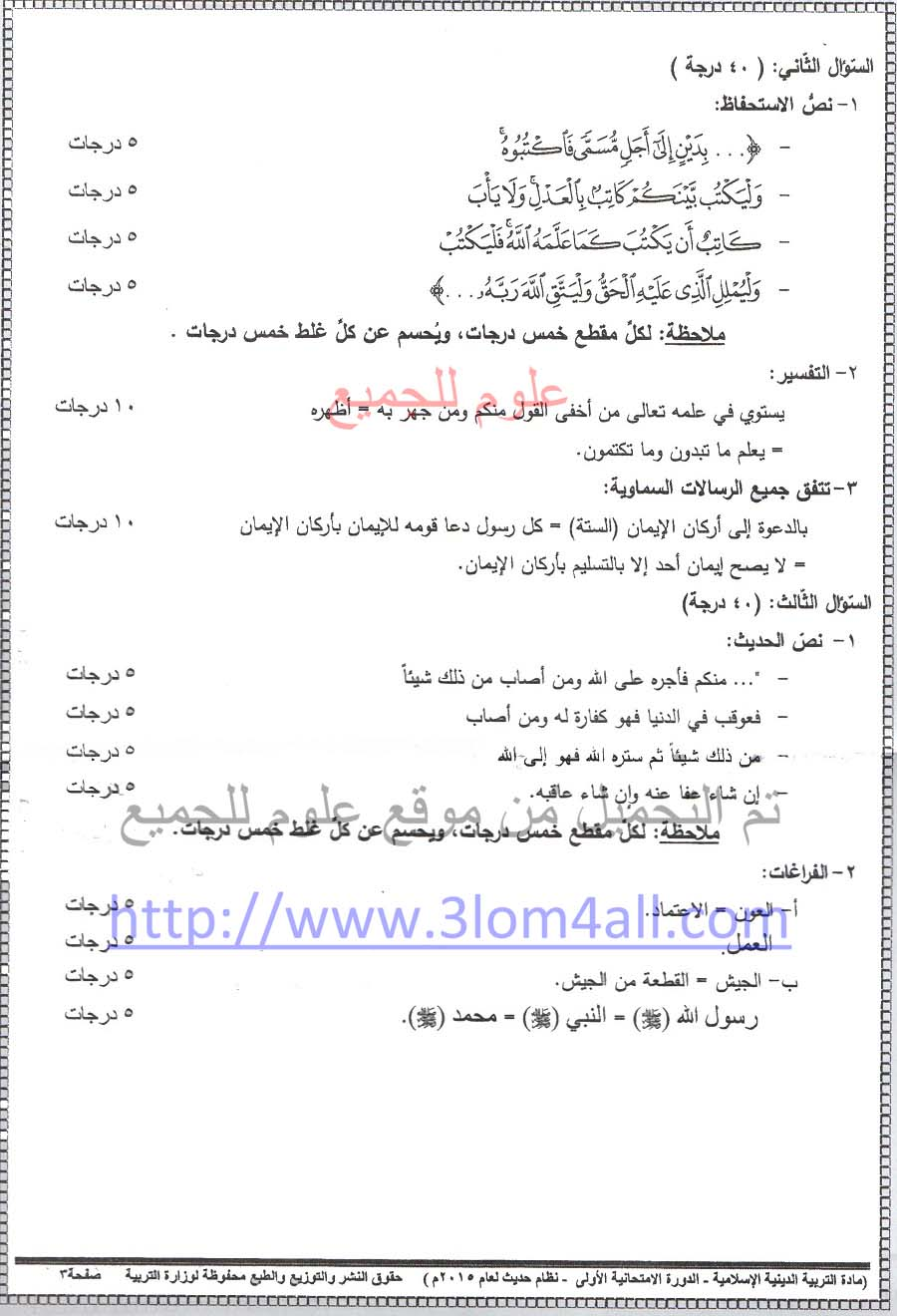 اسئلة امتحان مادة التربية الإسلامية  الديانة بكالوريا سوريا الفرع العلمي والأدبي 1463474677246.jpeg