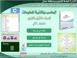 وسائل تعليمية للحاسب الألى لمرحلة الثانوية 1463476010021.jpg