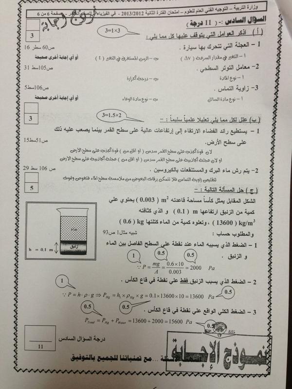 نموذج اجابة اختبار فيزياء عاشر المنهج الجديد للفترة الثانية منهاج الكويت 1463477964156.jpg