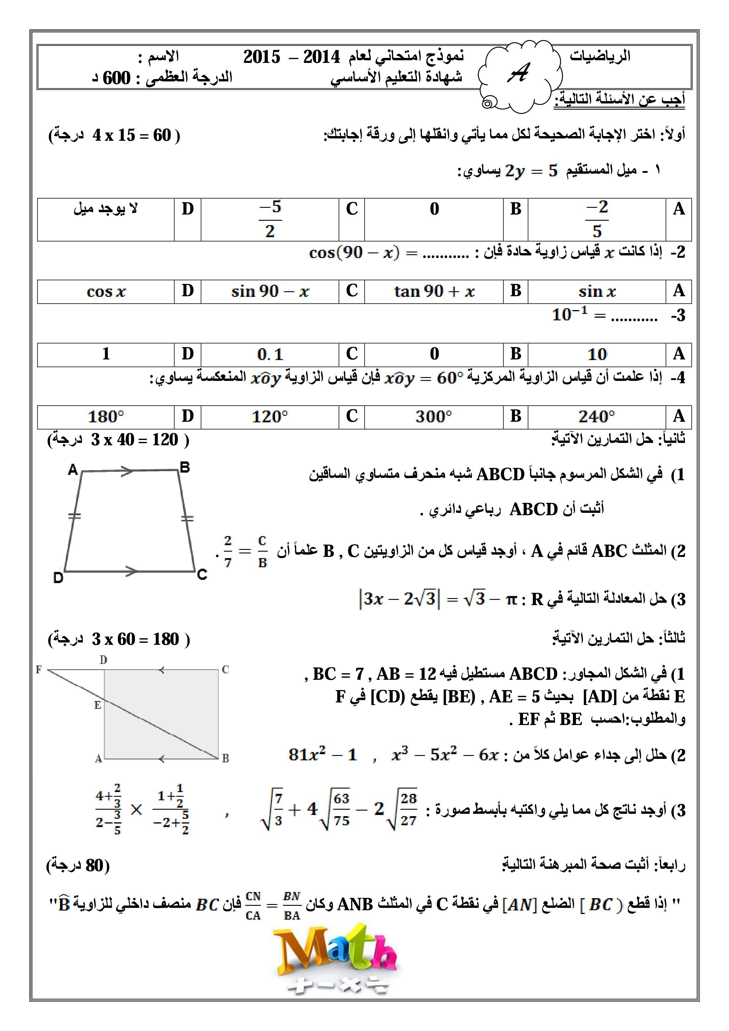 نماذج و حلول امتحان الرياضيات الصف التاسع المنهاج السوري 1463774551611.jpg