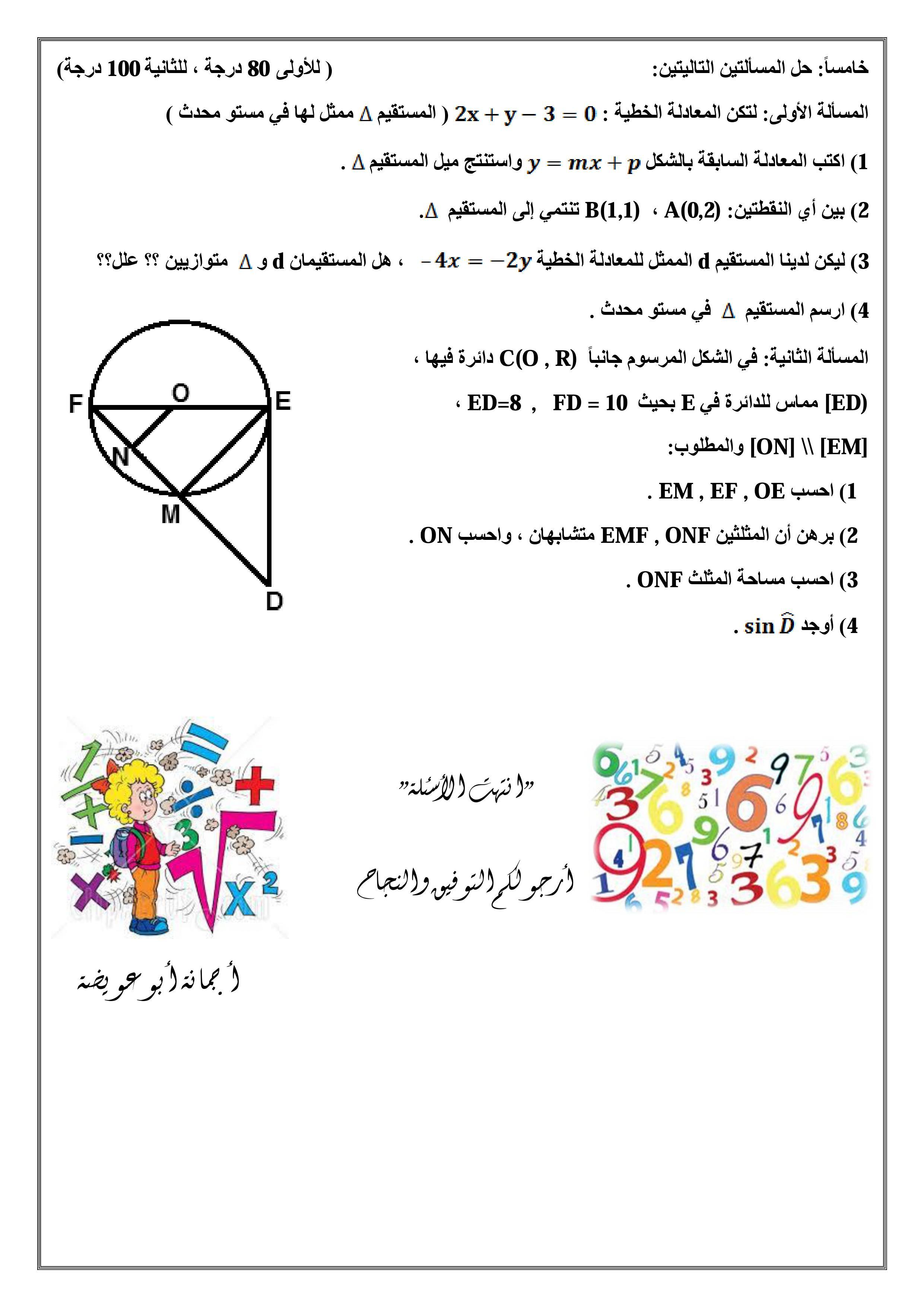 نماذج و حلول امتحان الرياضيات الصف التاسع المنهاج السوري 1463774551842.jpg