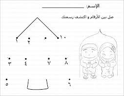 صور انشطة الرياضيات لرياض الاطفال 2016 1463992932081.jpg